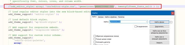 отключаем подключение стилей genericons wordpress function php