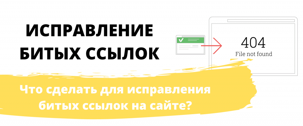 Как вредят вашему сайту битые ссылки?