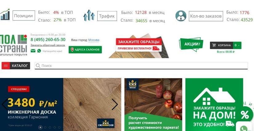 Кейс SEO-продвижение интернет-магазина напольных покрытий по Москве и регионам