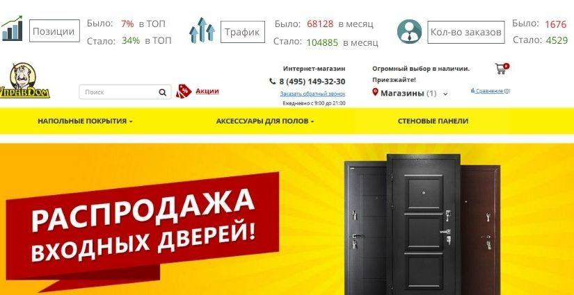 продвижение интернет-магазина ламината в топ