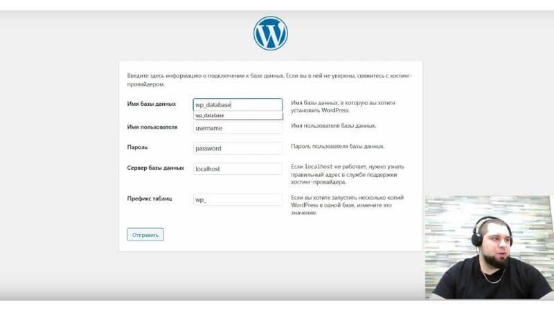 Завершаем установку WordPress на своем чистом VDS-сервере!