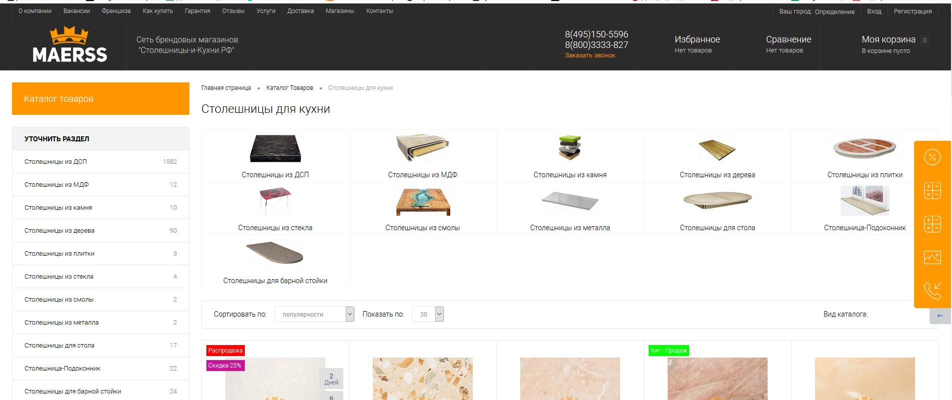Продвижение мебельного интернет-магазина Столешницы и кухни.РФ