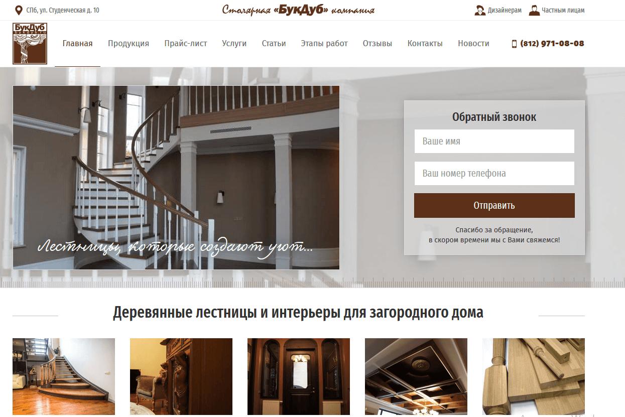 кейс продвижения сайта по лестницам
