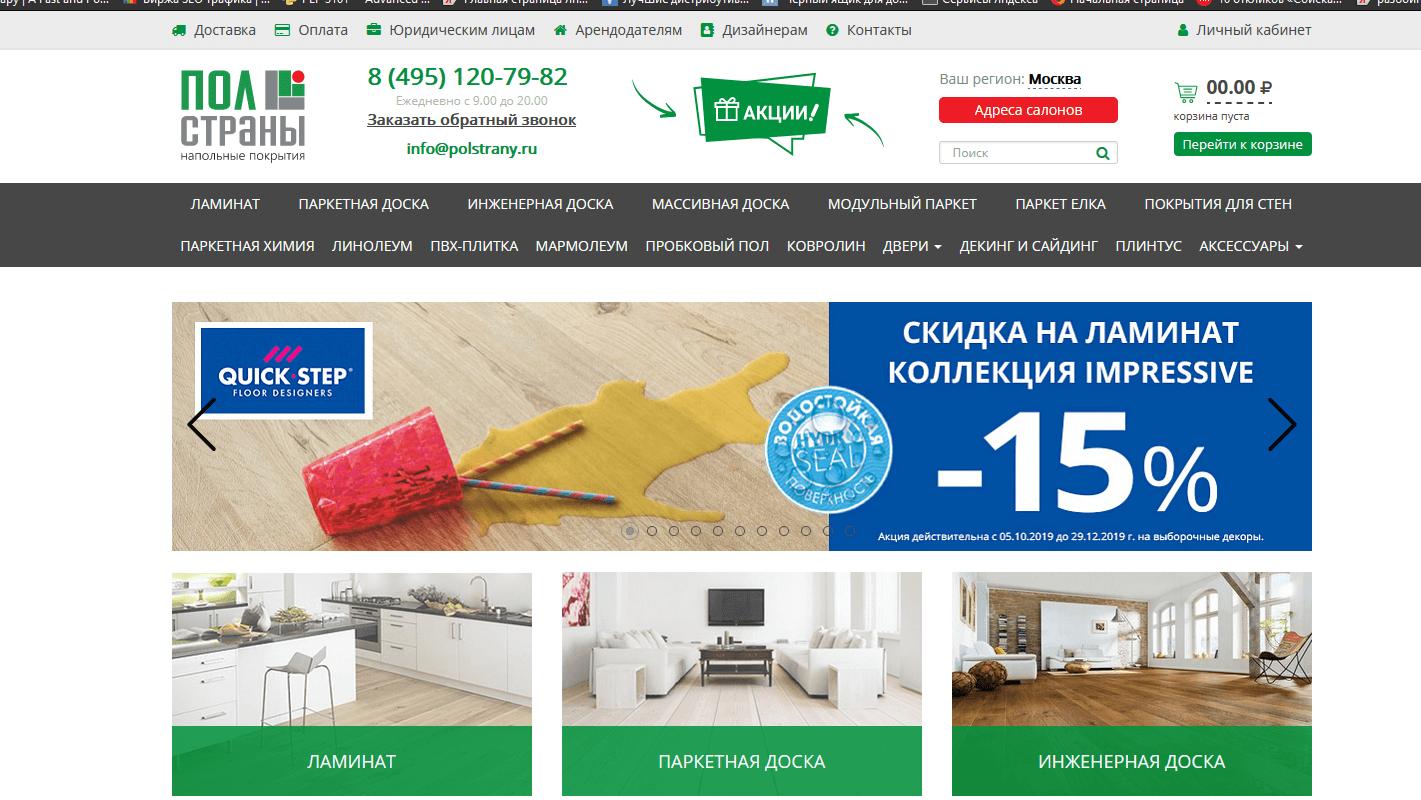Кейс SEO-продвижение интернет-магазина напольных покрытий по России