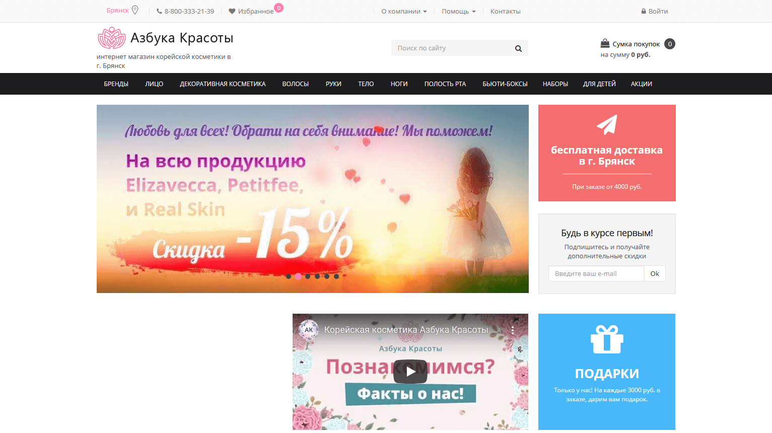 azbuka-krasoti.ru продвижение магазина корейской косметики