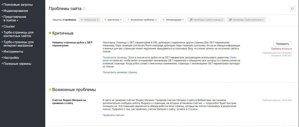 Проблемы сайта в Яндекс Вебмастер