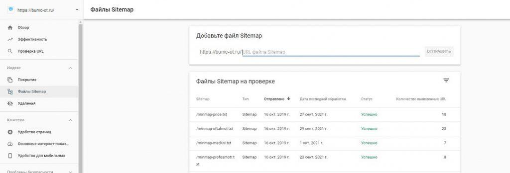 Добавляем Файлы Sitemap в Google Search Console