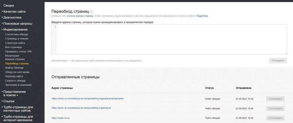 Переобход страниц в Яндекс Вебмастер