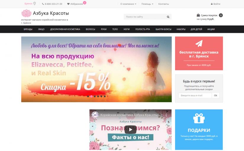 продвижение интернет-магазина косметики