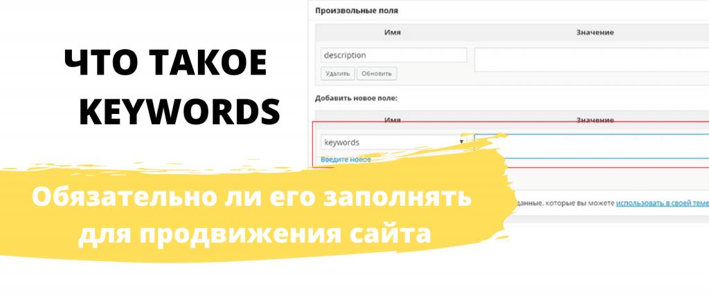 Нужно ли заполнять мета-тег keywords и как его использовать