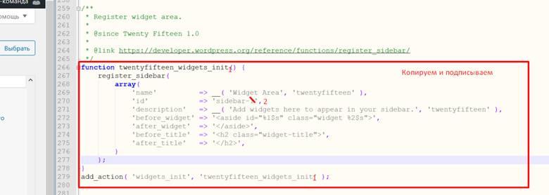 Редактируем подвал WordPress добавляем область виджетов в function.php