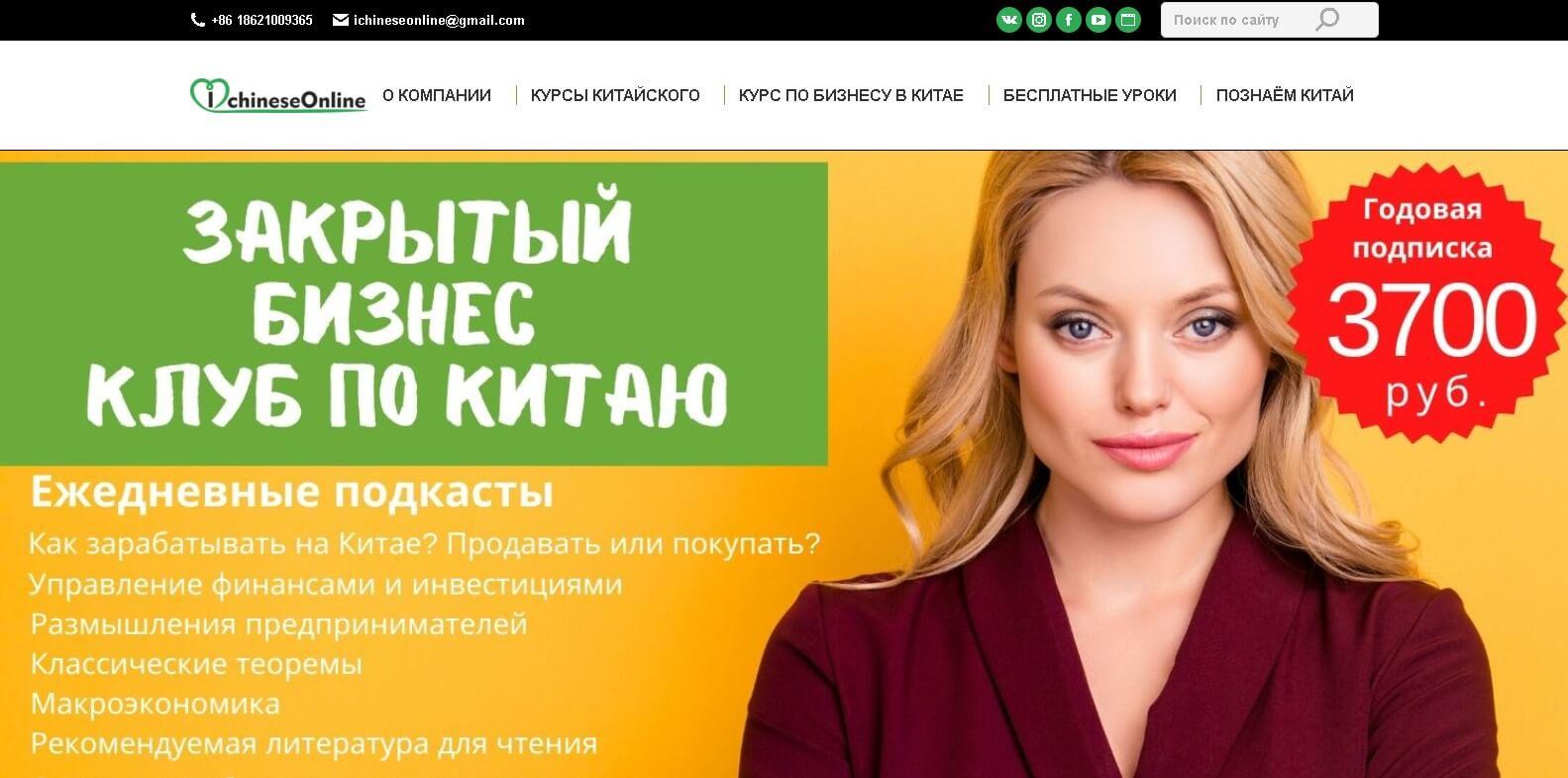 Кейс SEO - продвижение языковых курсов ichinese.online по России