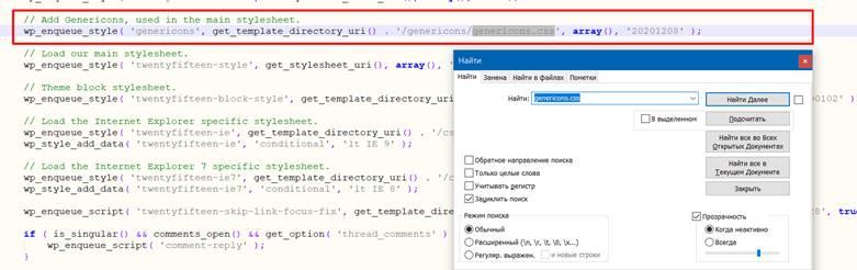 Отключаем подключение стилей genericons wordpress function.php