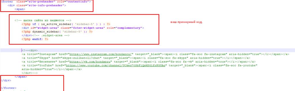 Вставив код мы сразу увидим вывод данных в шапке