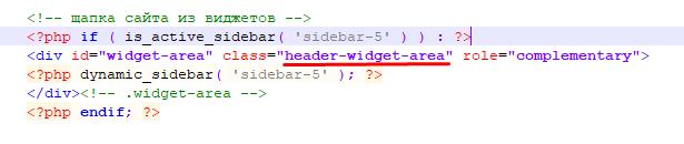 Меняем класс стилей для виджета шапки WordPress