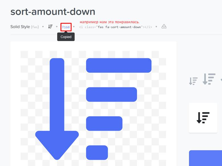 как найти название иконки awesome