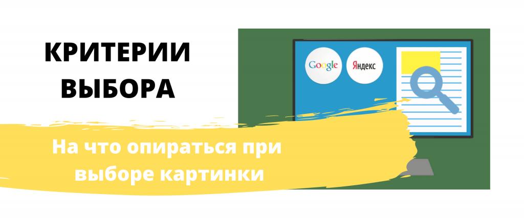 Секреты подбора картинок для контекстной рекламы РСЯ и КМС Google