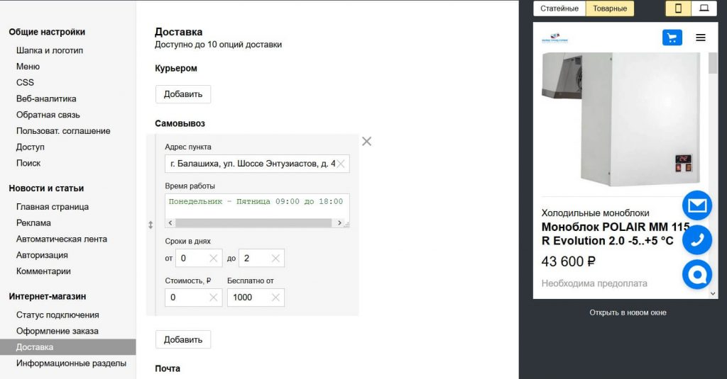 Яндекс Турбо-страницы настройка и влияние на продвижение в поисковой системе