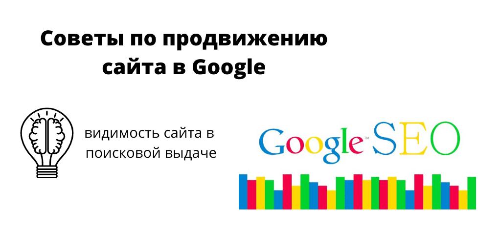 Советы по продвижению сайта в Google
