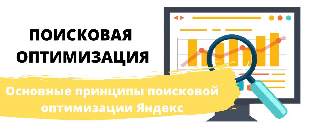 7 главных аспектов продвижения сайта в Яндекс