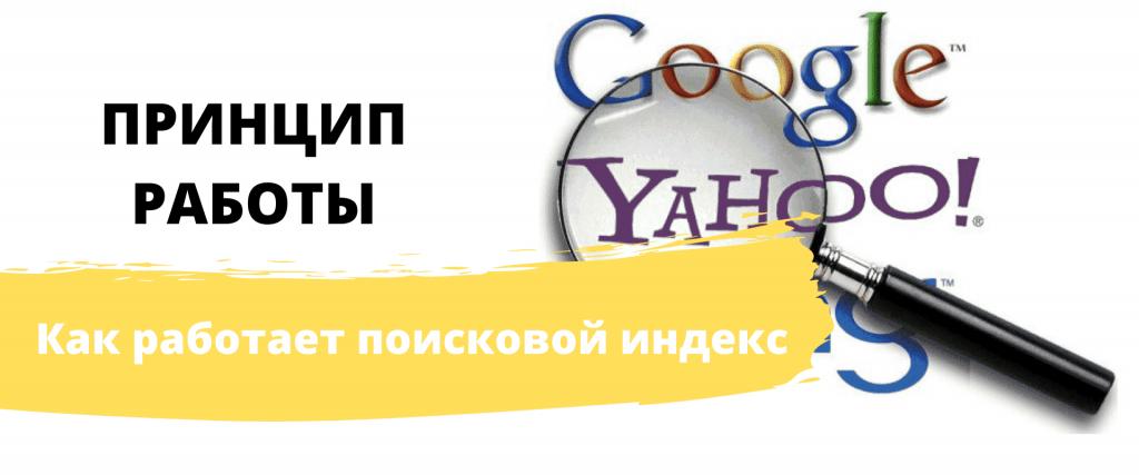 Что такое поисковый индекс?