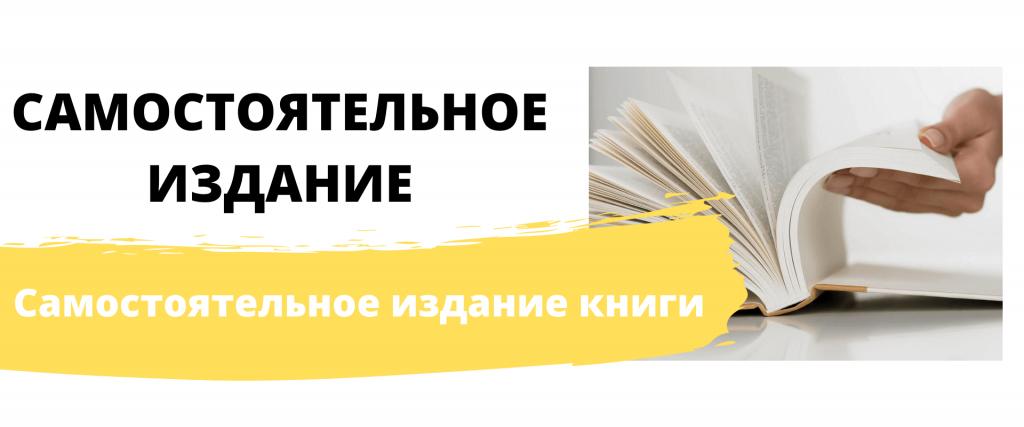 Как опубликовать книгу новичку и не остаться с носом: советы бывалых авторов