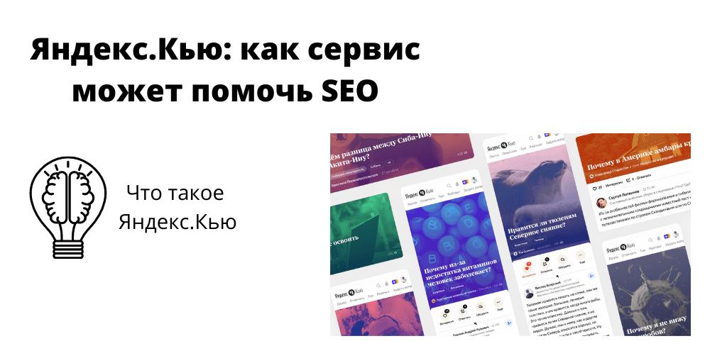 Яндекс.Кью: как сервис может помочь SEO