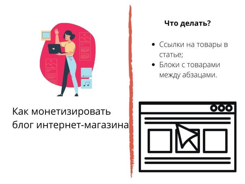 Как сделать чтобы блог приносил доход через продажи товаров