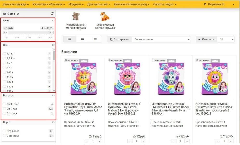 Фильтр каталога сайта детских товаров