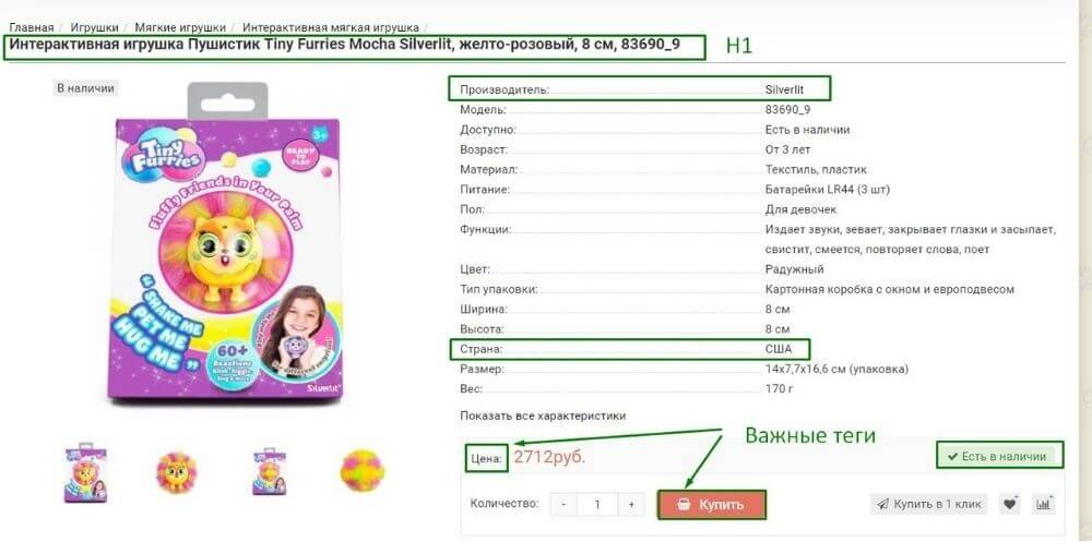 Оформление карточки товара магазина игрушек