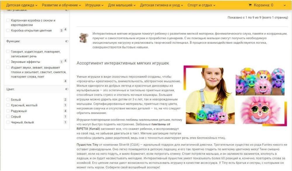 Текст и изображения для продвижения категории сайта